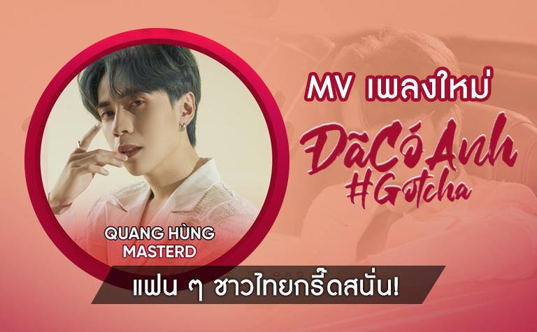 แฟนไทยกรี๊ด-Quang-Hùng-MV-เพลงใหม่-Đã-Có-Anh-Gotcha