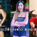 ประวัติ แสงดาว พิมมะศรี นางฟ้ารถแห่ นักร้องลูกทุ่งสาว น่ารักเซ็กซี่ หมอลำซิ่ง มาแรงปี 2021