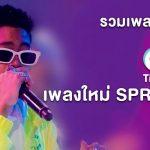 รวมเพลงฮิต Tik Tok สไปรท์ (SPRITE) เพลงใหม่ เพลงทน ทะลุ 20 ล้านวิว ใน 1 สัปดาห์