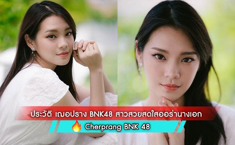 ประวัติ เฌอปราง BNK48 สาวสวยสดใสออร่านางเอก