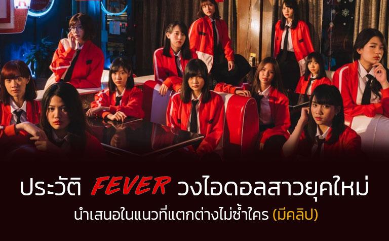 ประวัติ fever