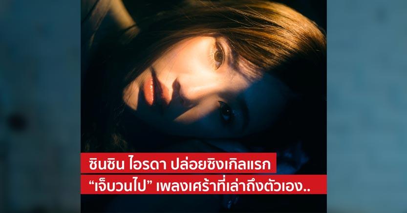 cincin new single