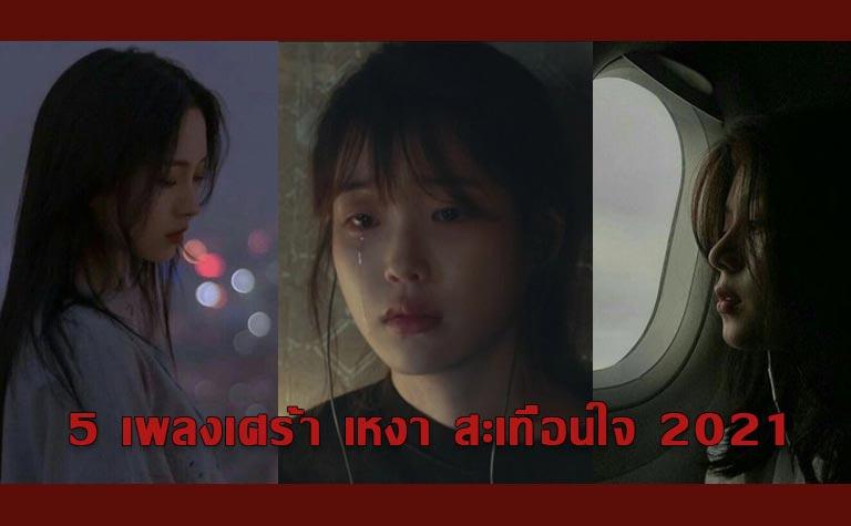 5 เพลงเศร้า เหงา สะเทือนใจ 2021